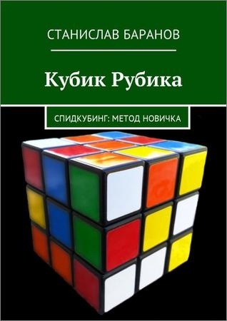 Кубик Рубика. Спидкубинг. Метод новичка
