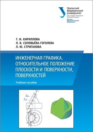 Инженерная графика. Относительное положение плоскости и поверхности, поверхностей