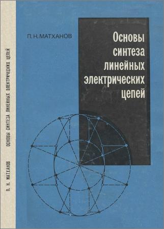Основы синтеза линейных электрических цепей. Учебное пособие для радиотехнических и электротехнических специальностей вузов
