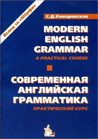 Современная английская грамматика. Практический курс. Modern english grammar