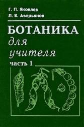 Ботаника для учителя. В 2 частях
