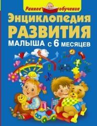 Энциклопедия развития малыша с 6 месяцев