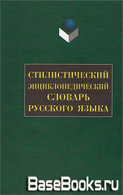 Стилистический энциклопедический словарь русского языка