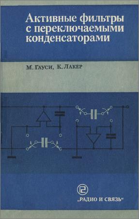 Активные фильтры с переключаемыми конденсаторами