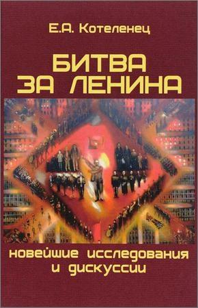 Битва за Ленина. Новейшие исследования и дискуссии