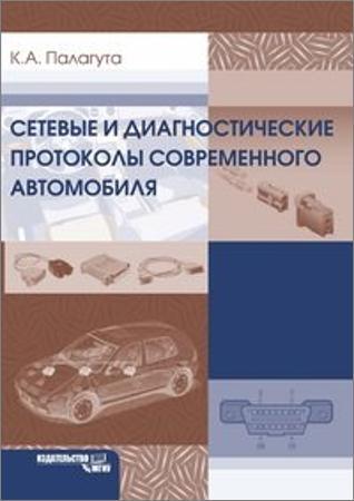 Сетевые и диагностические протоколы современного автомобиля