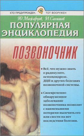 Позвоночник. Популярная энциклопедия