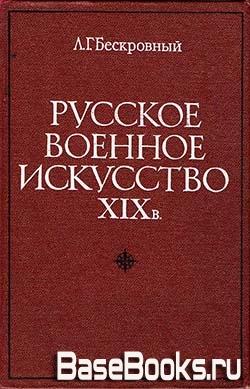 Русское военное искусство XIX в