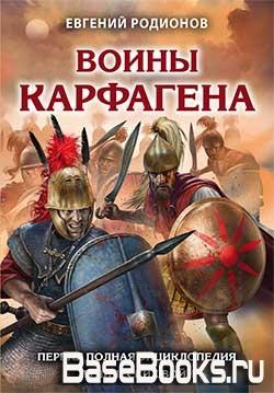 Воины Карфагена. Первая полная энциклопедия Пунических войн