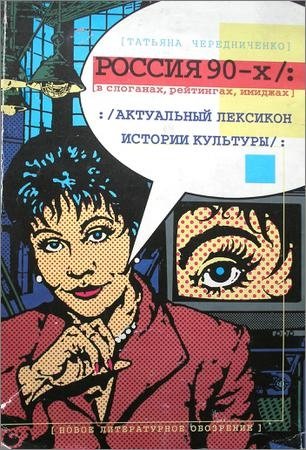 Россия 90-х в слоганах, рейтингах, имиджах: Актуальный лексикон истории культуры