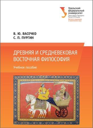 Древняя и средневековая восточная философия