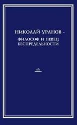 Николай Уранов – философ и певец Беспредельности. Жизнь по струне над бездной. К 100-летию со дня рождения