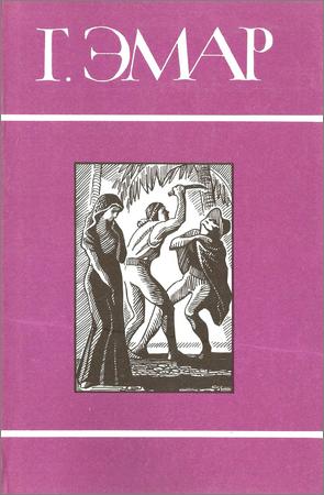 Собрание сочинений в 25 томах. Том 16. Сакрамента. Гамбусино