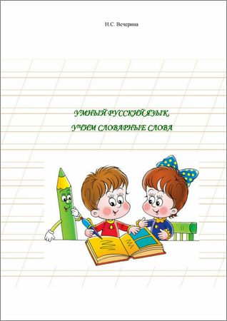 Умный русский язык. Учим словарные слова