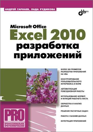 Microsoft Office Excel 2010. Разработка приложений (+CD)