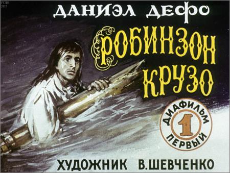 Жизнь и удивительные приключения морехода Робинзона Крузо. Диафиильм