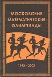 Московские математические олимпиады 1993-2005 г.