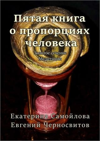 Пятая книга о пропорциях человека. Золотое сечение. Медитации