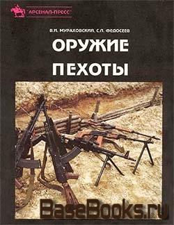 Оружие пехоты