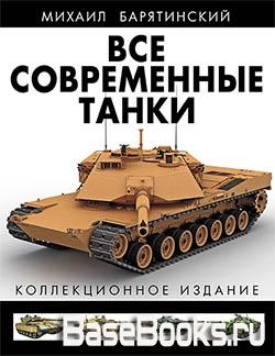 Все современные танки. Коллекционное издание