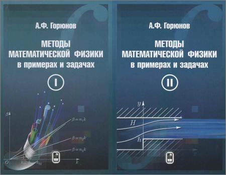 Методы математической физики в примерах и задачах. В 2-х томах