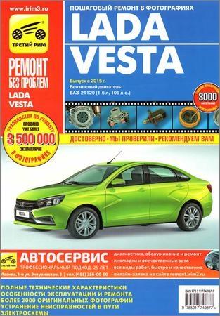 Lada Vesta: Руководство по эксплуатации, техническому обслуживанию и ремонту