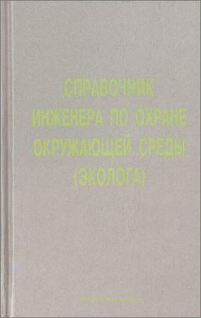 Справочник инженера по охране окружающей среды (эколога)