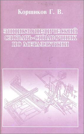 Энциклопедический словарь-справочник по металлургии