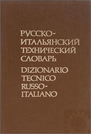 Русско-итальянский технический словарь