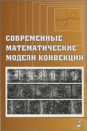 Современные математические модели конвекции