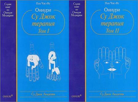 Оннури Су Джок терапия. В 2-х томах