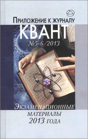 Экзаменационные материалы по математике и физике 2013 года