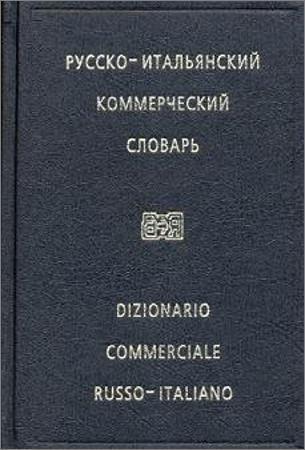 Русско-итальянский коммерческий словарь