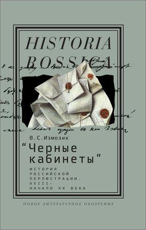 «Черные кабинеты». История российской перлюстрации. XVIII - начало XX века