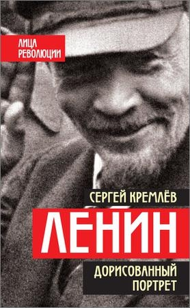Ленин. Дорисованный портрет