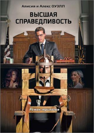 Высшая справедливость. Роман-трилогия