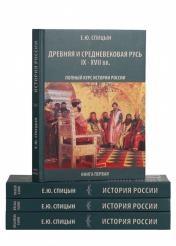 Спицын Евгений - История России (4 книги)