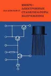 Микроэлектронные стабилизаторы напряжения