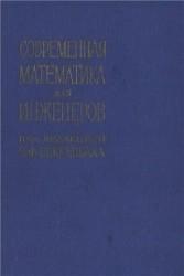 Современная математика для инженеров
