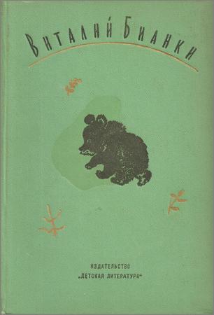 Собрание сочинений в 4 томах. Том 1. Рассказы и сказки