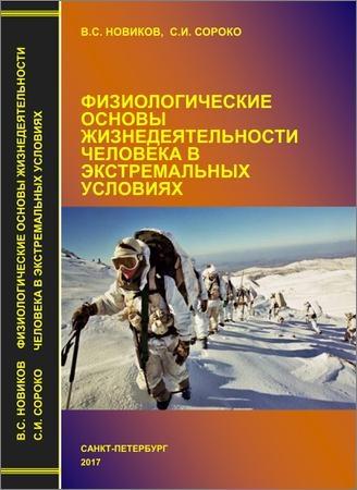 Физиологические основы жизнедеятельности человека в экстремальных условиях