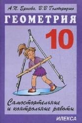 Самостоятельные и контрольные работы по геометрии для 10-11 класса