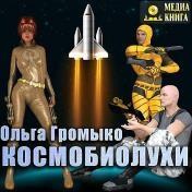 Громыко Ольга, Уланов Андрей - Космобиолухи (Аудиокнига)