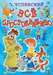 Успенский Эдуард - Всё Простоквашино