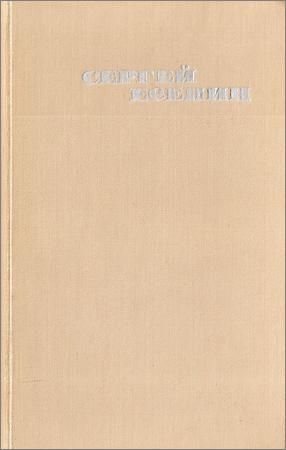 Есенин С. - Собрание сочинений в 3 томах. Том 1