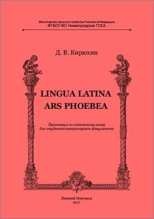Lingua Latina. Ars Phoebea: Практикум по латинскому языку для студентов ветеринарного факультета