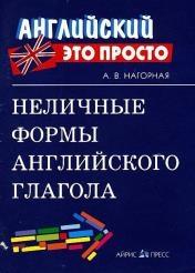 А.В. Нагорная - Неличные формы английского языка
