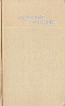 Есенин С. - Собрание сочинений в 3 томах. Том 2