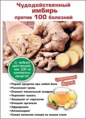 Поленова Татьяна - Чудодейственный имбирь против 100 болезней
