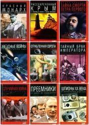 Серия - Тайны истории (Отдохни!) в 51 книге